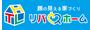 注文住宅(愛知|東海市・知多半島)の工務店ならリバウスホーム(ツーバイリバウス)におまかせ下さい